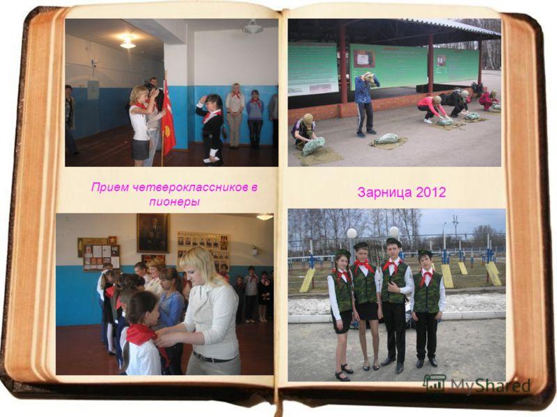 Прием четвероклассников в пионеры Зарница 2012