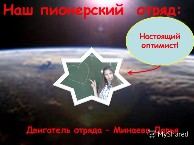 Наш пионерский отряд: Двигатель отряда – Минаева Дарья Настоящий оптимист!