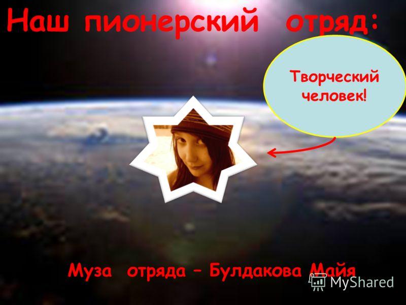 Наш пионерский отряд: Муза отряда – Булдакова Майя Творческий человек!