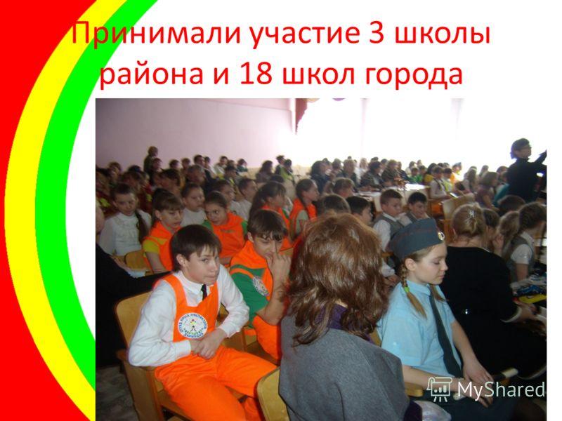Принимали участие 3 школы района и 18 школ города