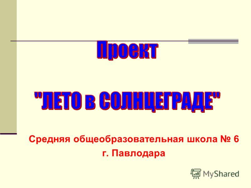 1 Средняя общеобразовательная школа 6 г. Павлодара