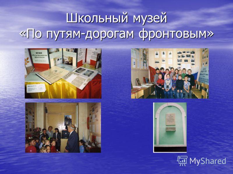 Школьный музей «По путям-дорогам фронтовым»