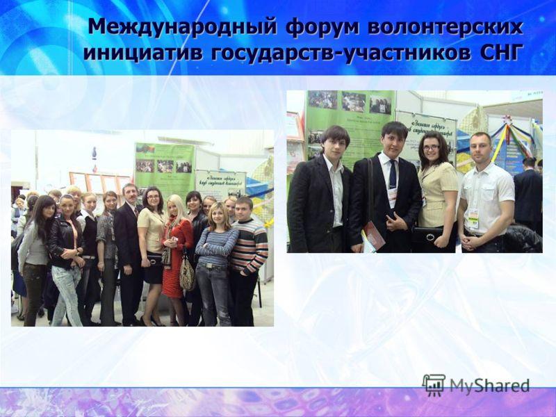 Международный форум волонтерских инициатив государств-участников СНГ