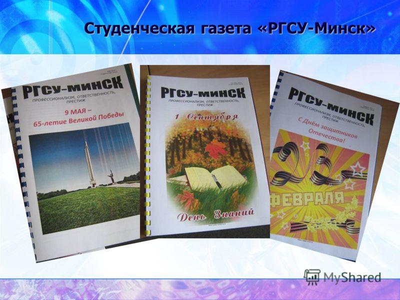 Студенческая газета «РГСУ-Минск»