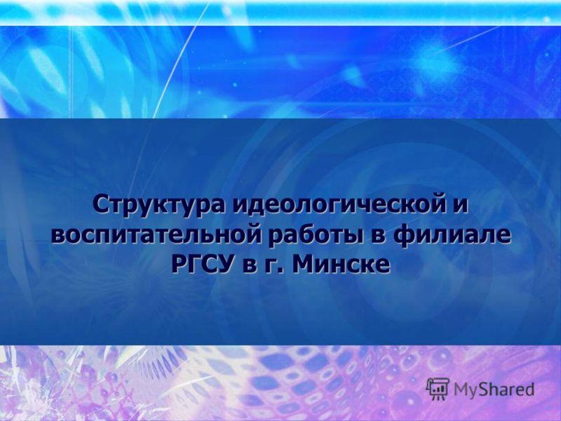 Структура идеологической и воспитательной работы в филиале РГСУ в г. Минске
