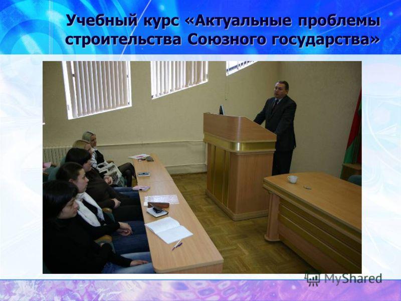 Учебный курс «Актуальные проблемы строительства Союзного государства»