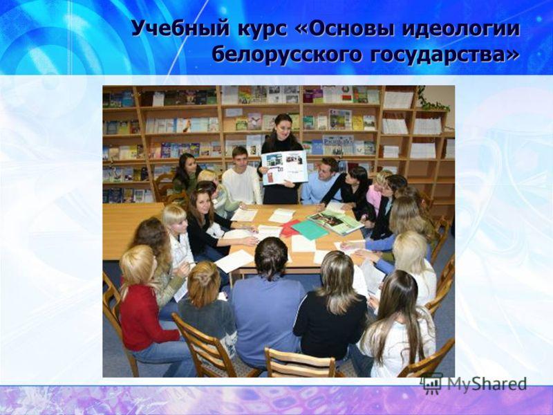 Учебный курс «Основы идеологии белорусского государства»
