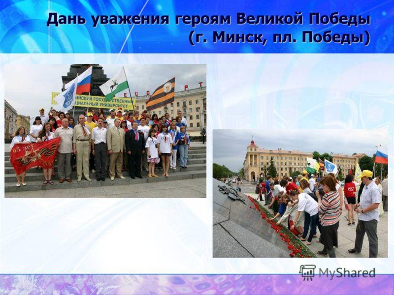 Дань уважения героям Великой Победы (г. Минск, пл. Победы)
