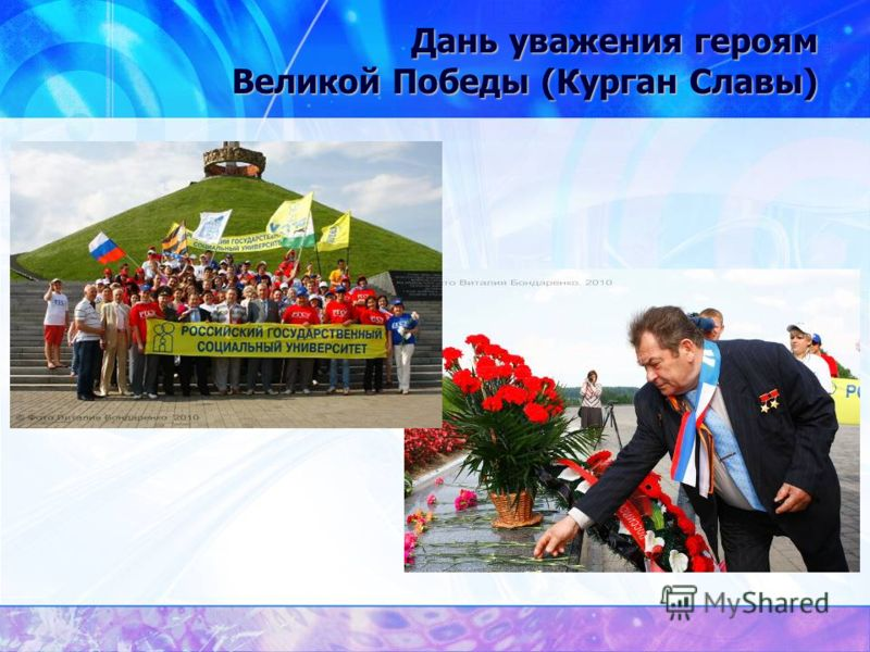 Дань уважения героям Великой Победы (Курган Славы)