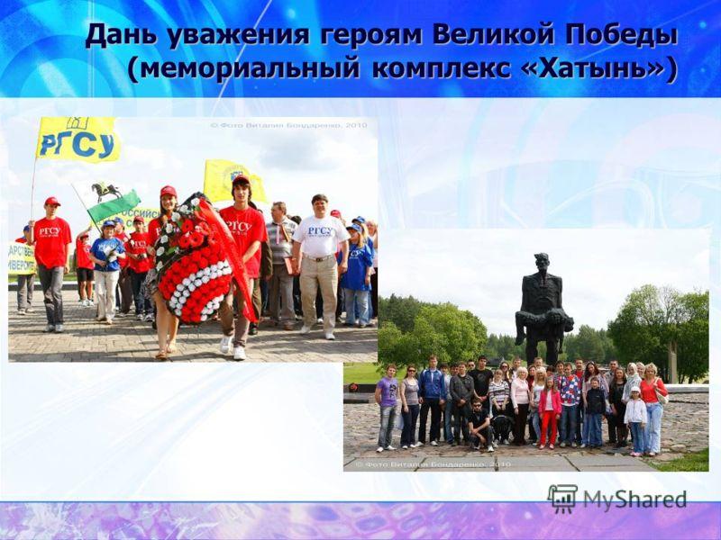 Дань уважения героям Великой Победы (мемориальный комплекс «Хатынь»)