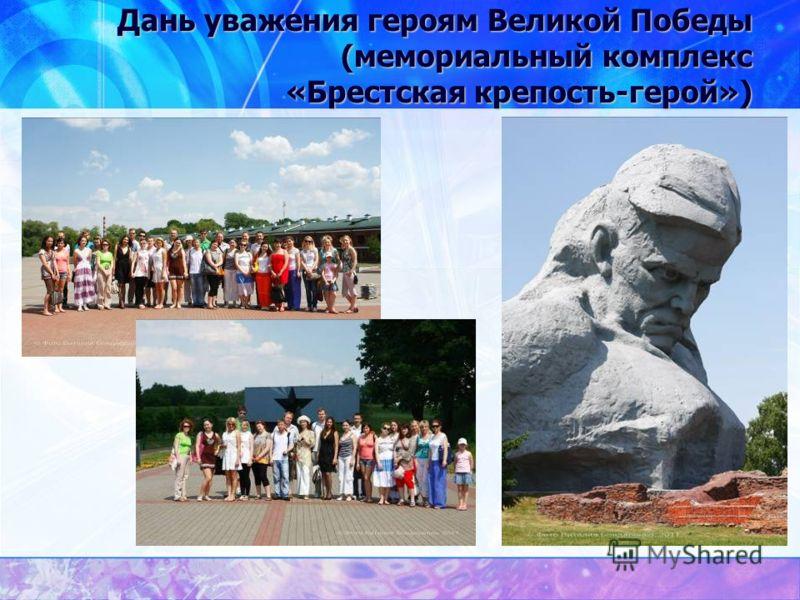 Дань уважения героям Великой Победы (мемориальный комплекс «Брестская крепость-герой»)