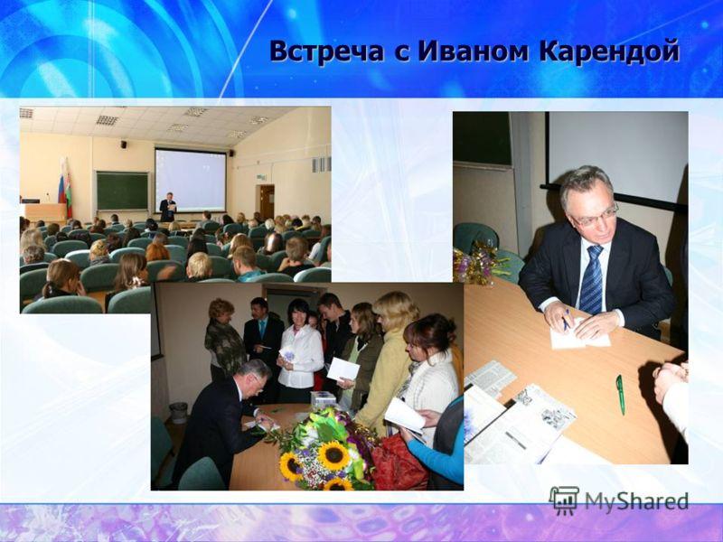 Встреча с Иваном Карендой