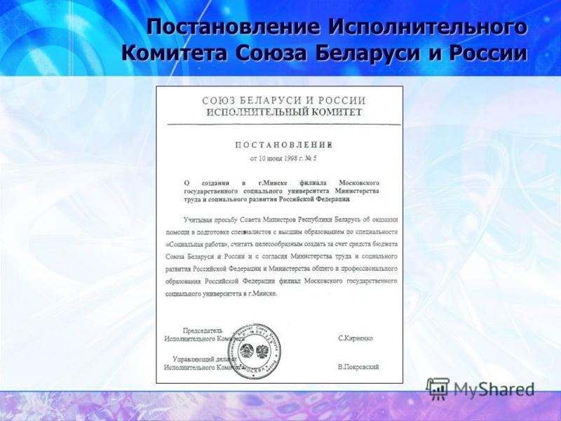 Постановление Исполнительного Комитета Союза Беларуси и России