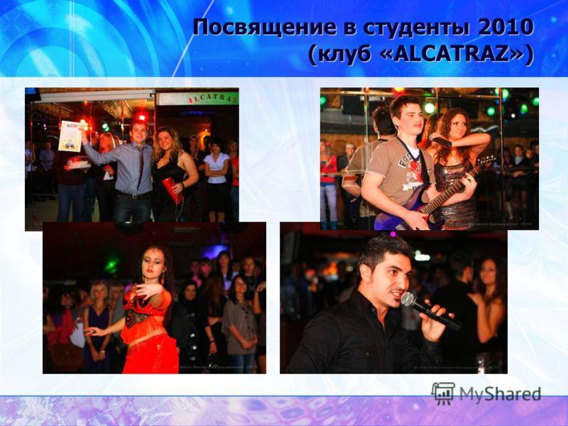 Посвящение в студенты 2010 (клуб «ALCATRAZ»)