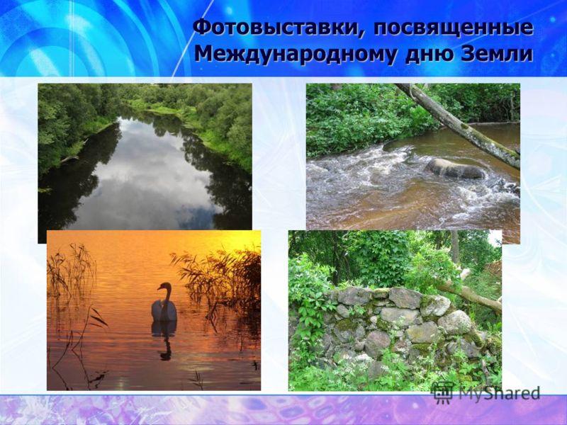 Фотовыставки, посвященные Международному дню Земли
