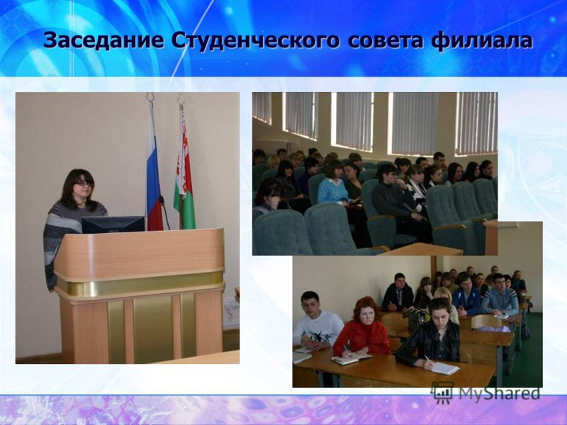 Заседание Студенческого совета филиала