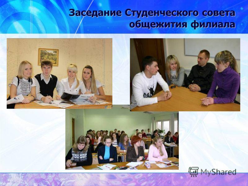 Заседание Студенческого совета общежития филиала