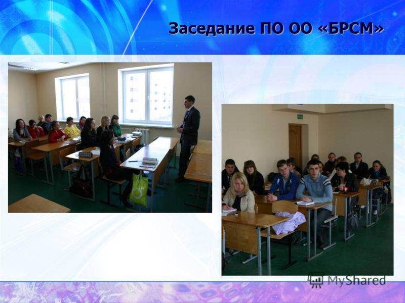 Заседание ПО ОО «БРСМ»