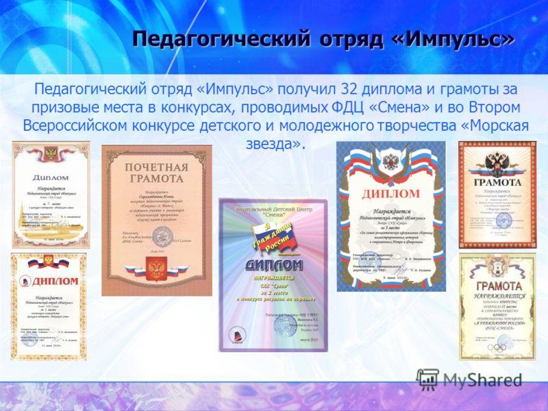 Педагогический отряд «Импульс» получил 32 диплома и грамоты за призовые места в конкурсах, проводимых ФДЦ «Смена» и во Втором Всероссийском конкурсе детского и молодежного творчества «Морская звезда». Педагогический отряд «Импульс»