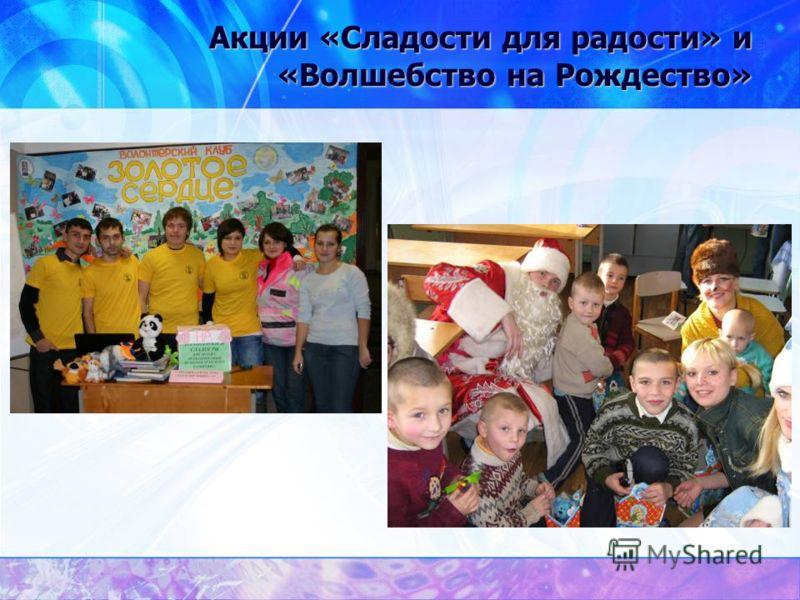 Акции «Сладости для радости» и «Волшебство на Рождество»