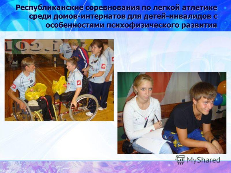 Республиканские соревнования по легкой атлетике среди домов-интернатов для детей-инвалидов с особенностями психофизического развития
