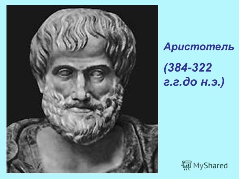 Аристотель (384-322 г.г.до н.э.)