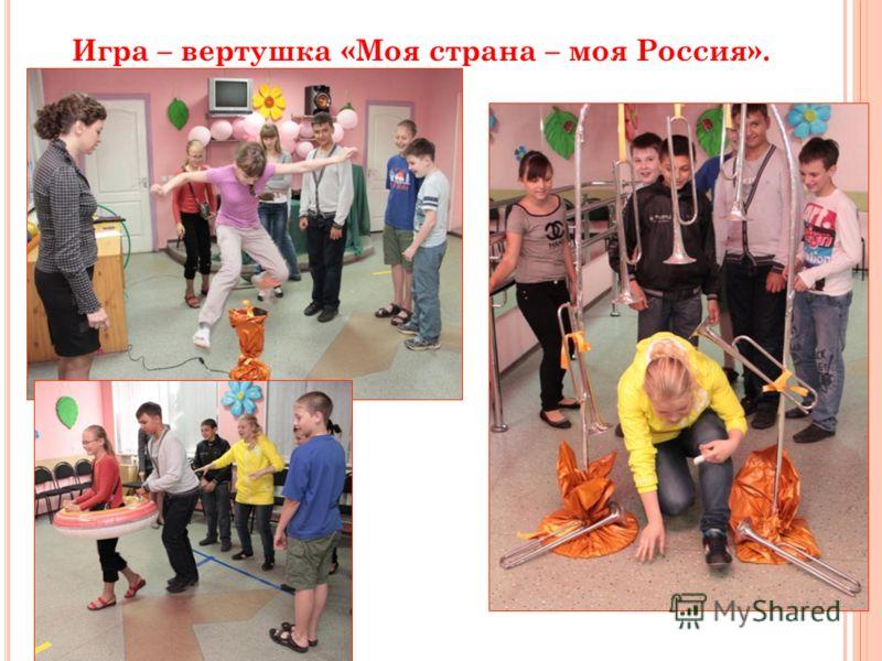Игра – вертушка «Моя страна – моя Россия».