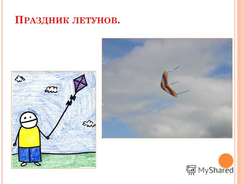 П РАЗДНИК ЛЕТУНОВ.