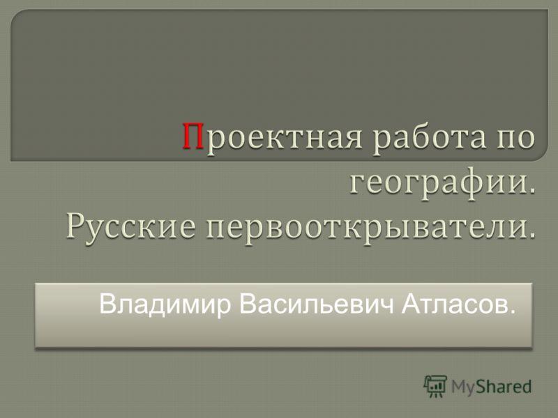 Владимир Васильевич Атласов.