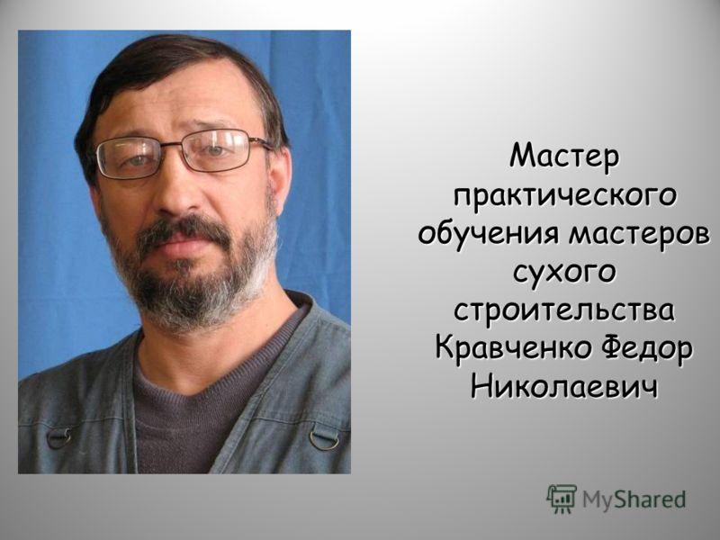 Мастер практического обучения мастеров сухого строительства Кравченко Федор Николаевич