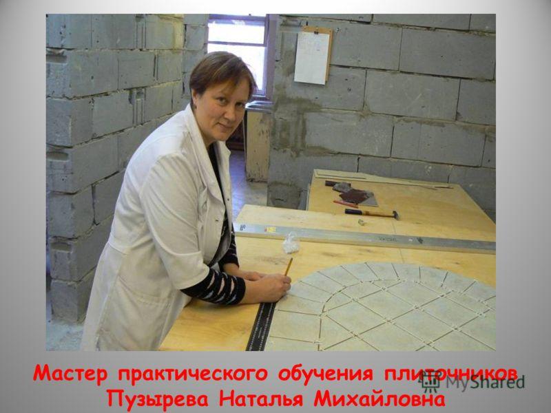Мастер практического обучения плиточников Пузырева Наталья Михайловна