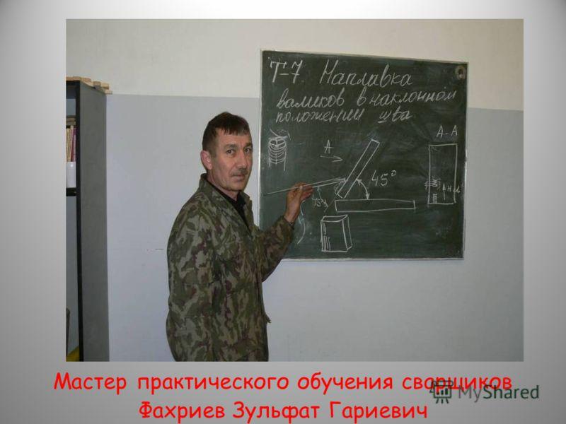 Мастер практического обучения сварщиков Фахриев Зульфат Гариевич