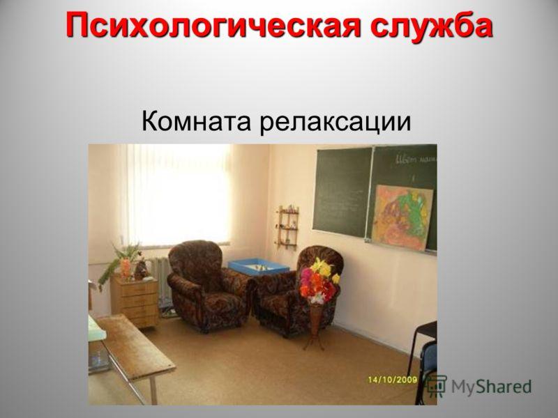 Психологическая служба Комната релаксации