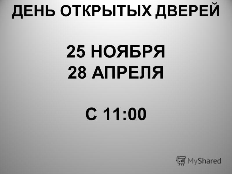 ДЕНЬ ОТКРЫТЫХ ДВЕРЕЙ 25 НОЯБРЯ 28 АПРЕЛЯ С 11:00