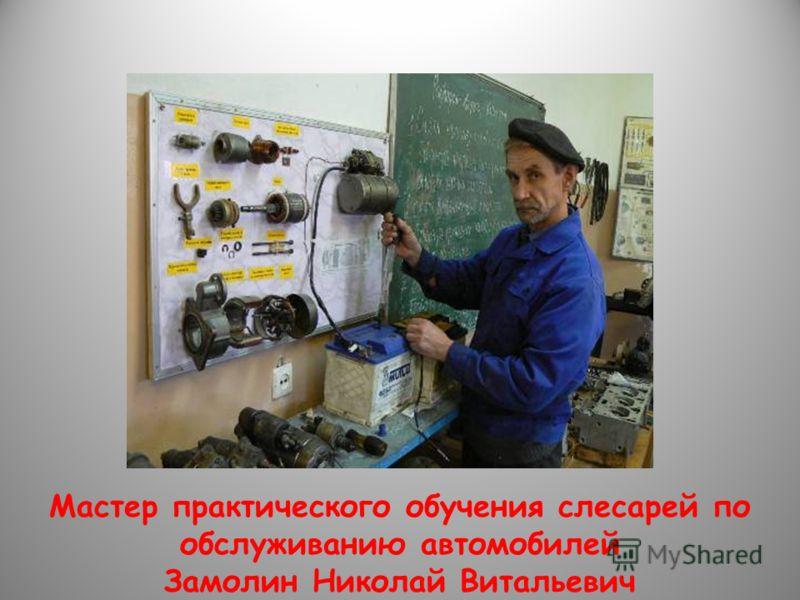 Мастер практического обучения слесарей по обслуживанию автомобилей Замолин Николай Витальевич