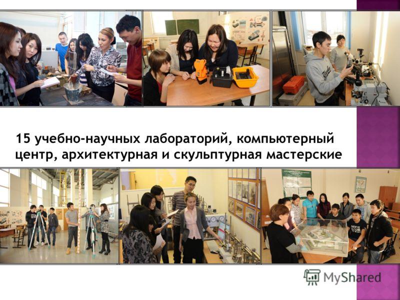 15 учебно-научных лабораторий, компьютерный центр, архитектурная и скульптурная мастерские