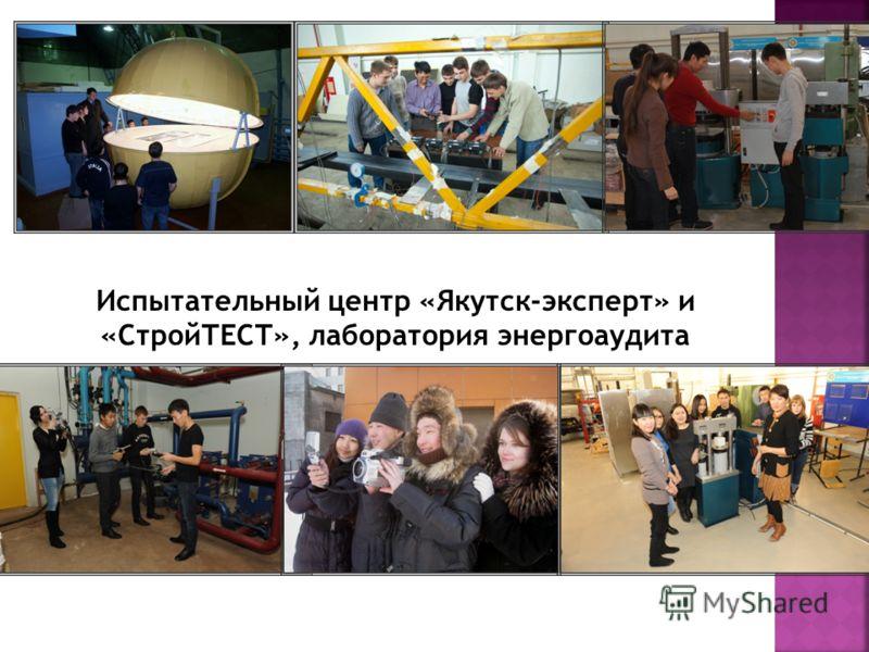 Испытательный центр «Якутск-эксперт» и «СтройТЕСТ», лаборатория энергоаудита