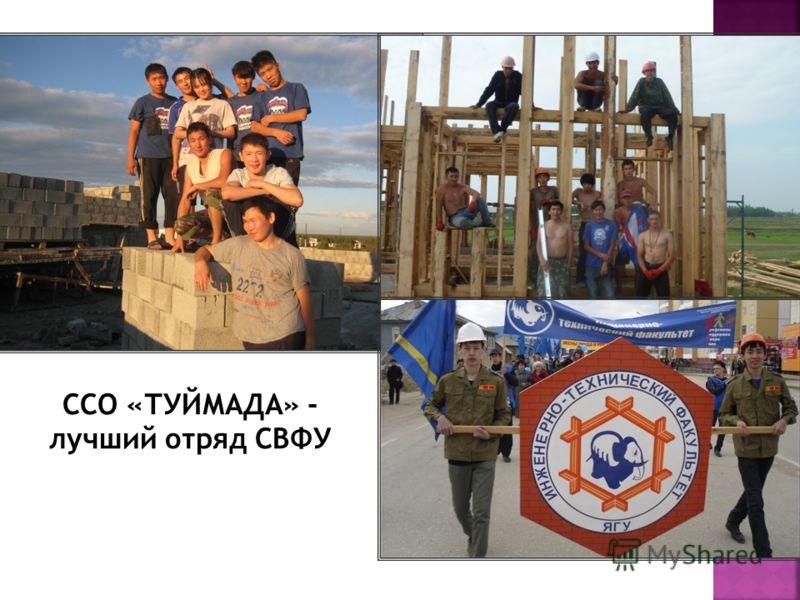 ССО «ТУЙМАДА» - лучший отряд СВФУ
