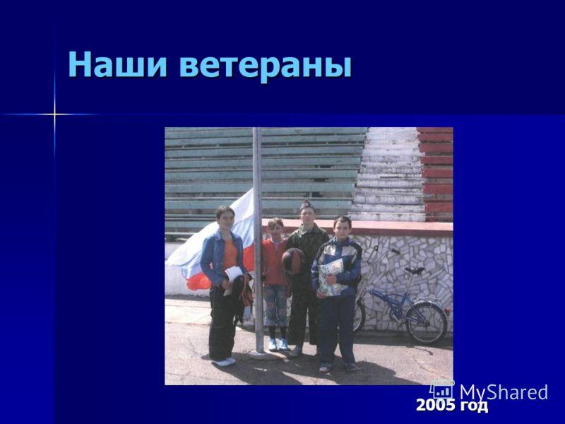 Наши ветераны 2005 год