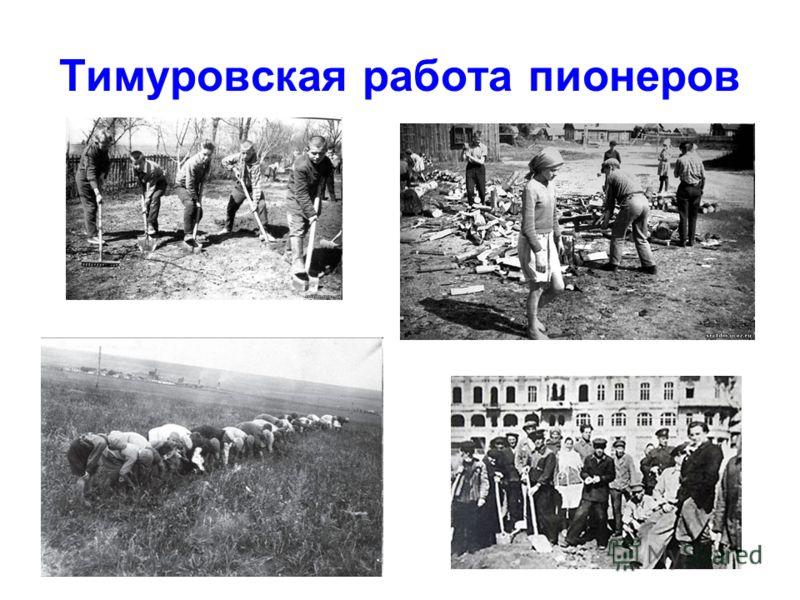 Тимуровская работа пионеров