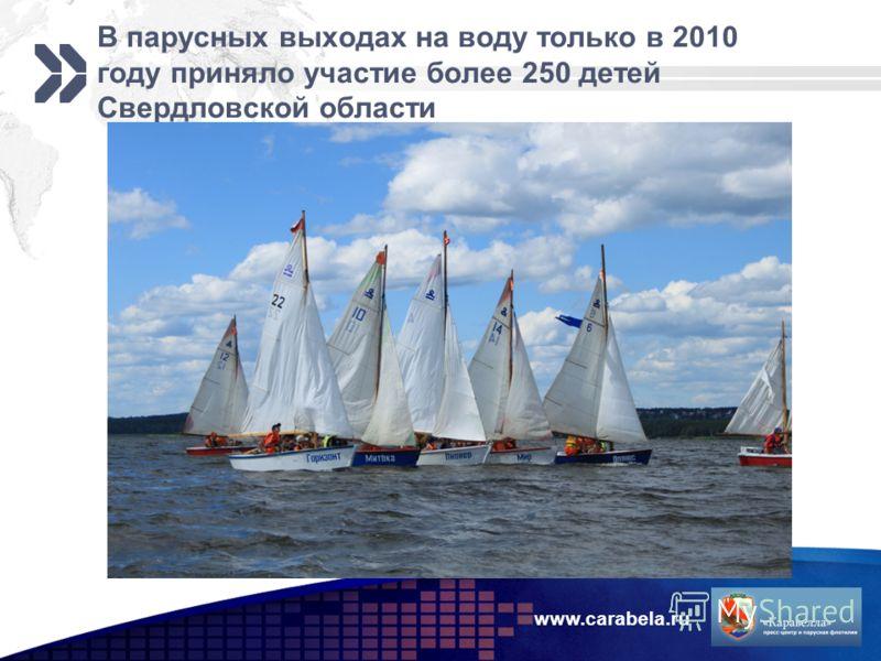 В парусных выходах на воду только в 2010 году приняло участие более 250 детей Свердловской области www.carabela.ru