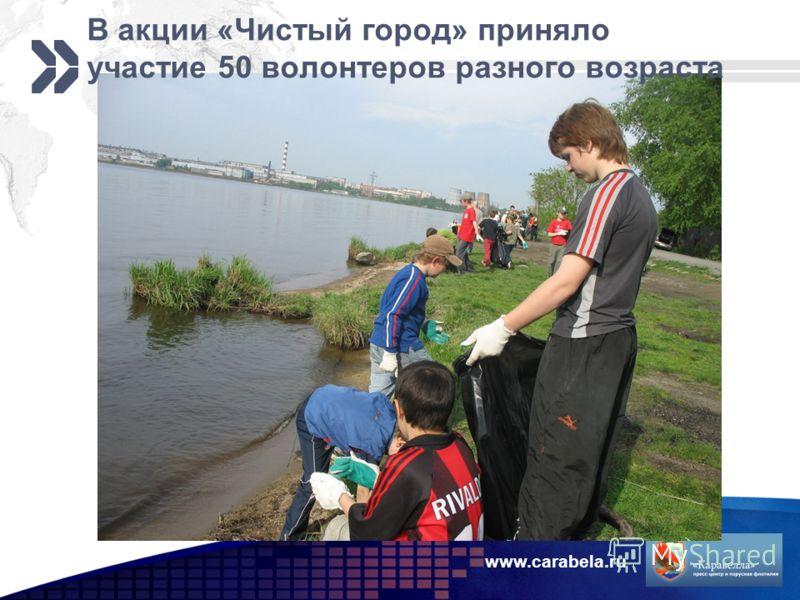 В акции «Чистый город» приняло участие 50 волонтеров разного возраста www.carabela.ru