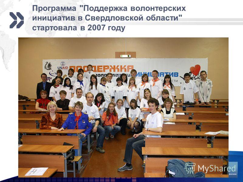 www.carabela.ru Программа Поддержка волонтерских инициатив в Свердловской области стартовала в 2007 году