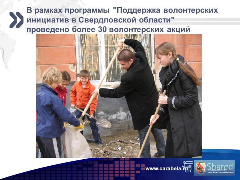 В рамках программы Поддержка волонтерских инициатив в Свердловской области проведено более 30 волонтерских акций www.carabela.ru