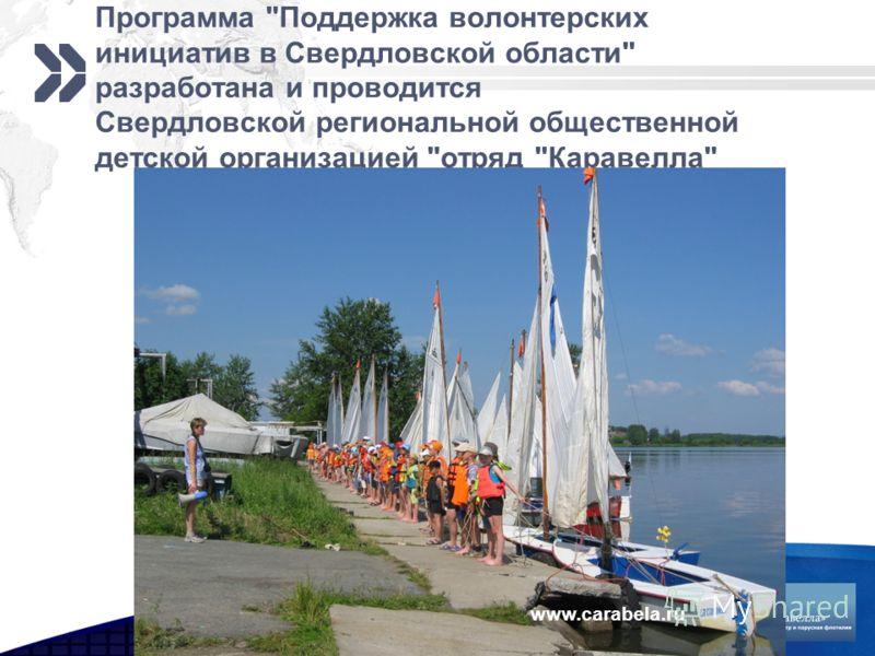 Программа Поддержка волонтерских инициатив в Свердловской области разработана и проводится Свердловской региональной общественной детской организацией отряд Каравелла www.carabela.ru