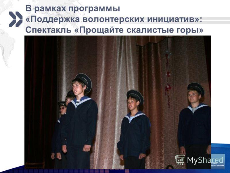 В рамках программы «Поддержка волонтерских инициатив»: Спектакль «Прощайте скалистые горы» www.carabela.ru