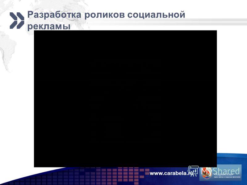 Разработка роликов социальной рекламы www.carabela.ru