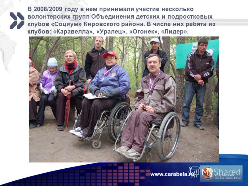 www.carabela.ru В 2008/2009 году в нем принимали участие несколько волонтерских групп Объединения детских и подростковых клубов «Социум» Кировского района. В числе них ребята из клубов: «Каравелла», «Уралец», «Огонек», «Лидер».