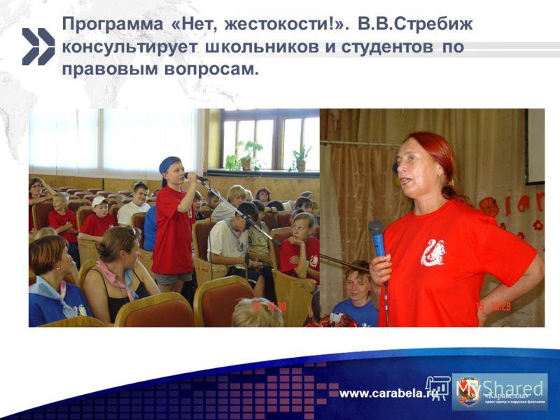 www.carabela.ru Программа «Нет, жестокости!». В.В.Стребиж консультирует школьников и студентов по правовым вопросам.