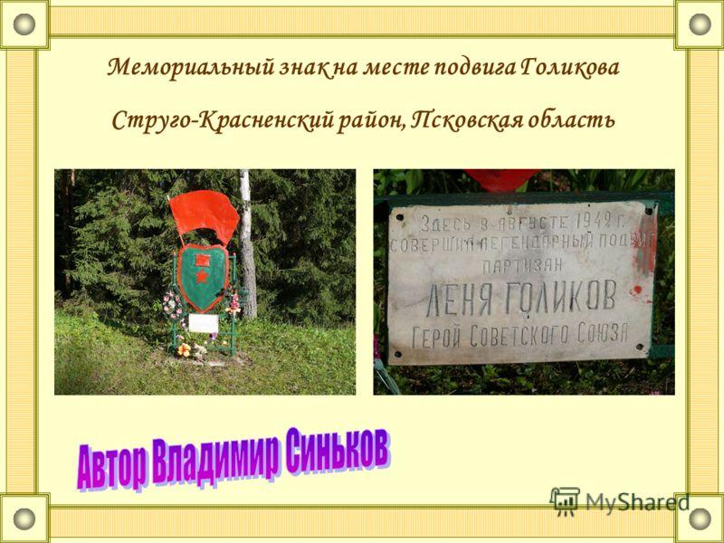 Мемориальный знак на месте подвига Голикова Струго-Красненский район, Псковская область